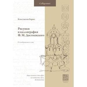 Risunki i kalligrafia F. M. Dostoevskogo