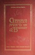 Genesi - Bereshìt (Khumash)